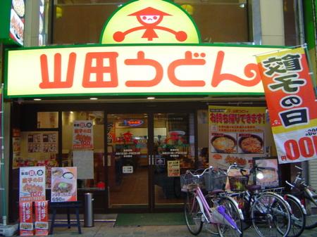 yamadaudon-tenpo.jpg